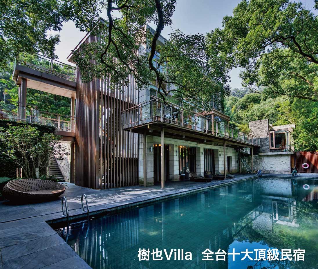 久樘開發-草屯新案-2600坪泳池莊園2-3房-樹也Villa 全台十大頂級民宿
